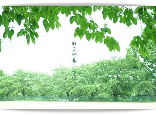 日野春.JPG