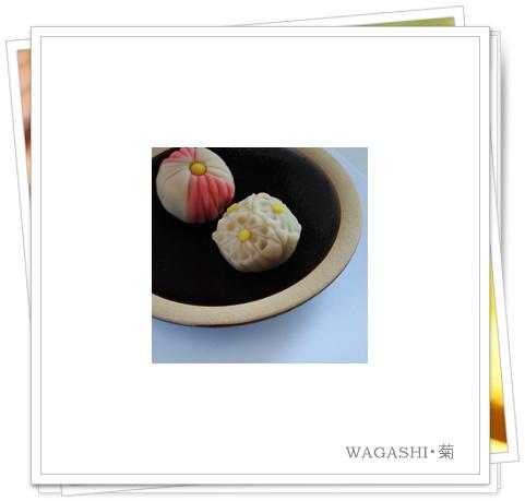 菊和菓子・.jpg
