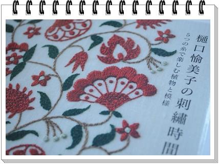 樋口刺繍.JPG