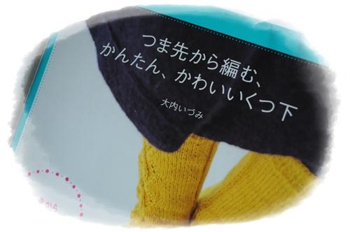 靴下.JPG